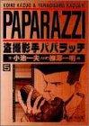 盗撮影手パパラッチ 5 死者の章 その3 (ヤングジャンプコミックス)