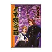 どす恋ジゴロ 巻の4 恋吹雪 (ヤングジャンプコミックス)