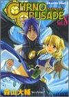 クロノクルセイド (Vol.8) (ドラゴンコミックス)