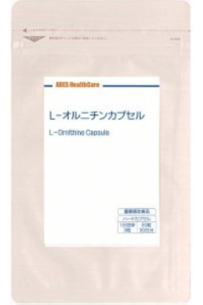 矢設計ホバーL-オルニチンカプセル(30日分)