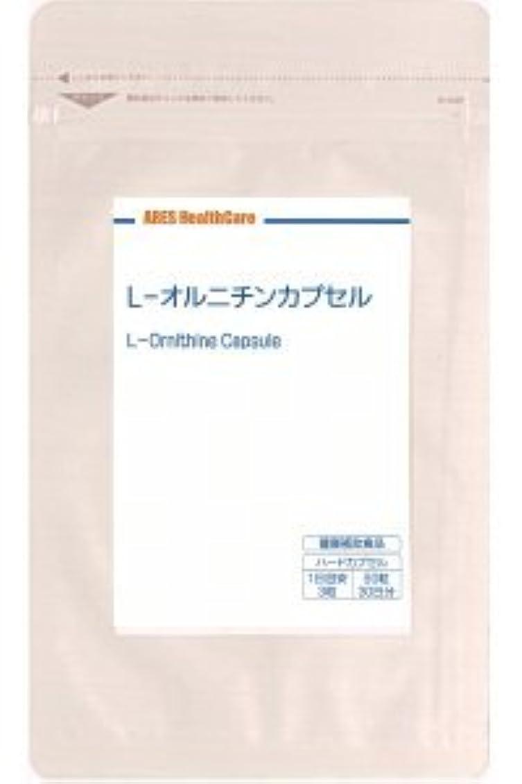 国歌逆泣くL-オルニチンカプセル(30日分)