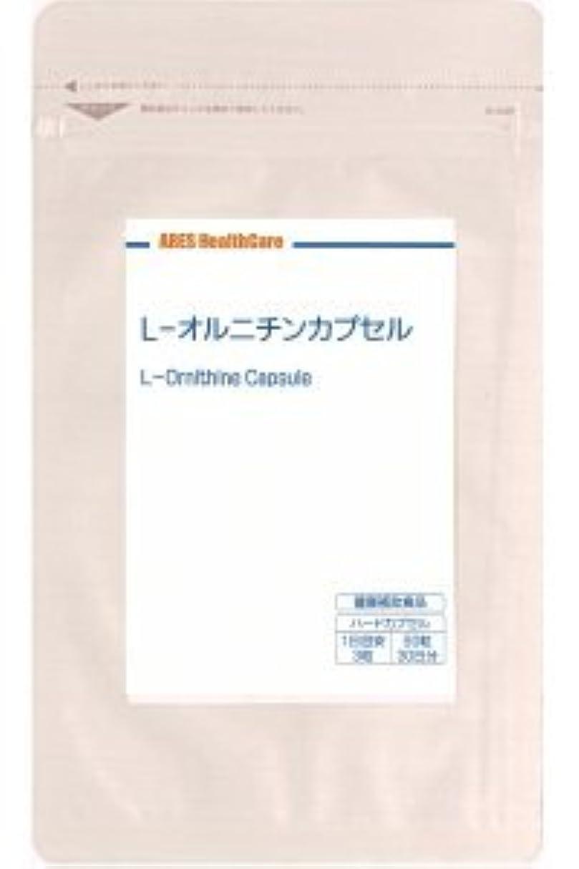 句肥沃な品種L-オルニチンカプセル(30日分)