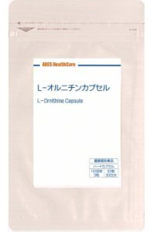 対人レンジ大量L-オルニチンカプセル(30日分)