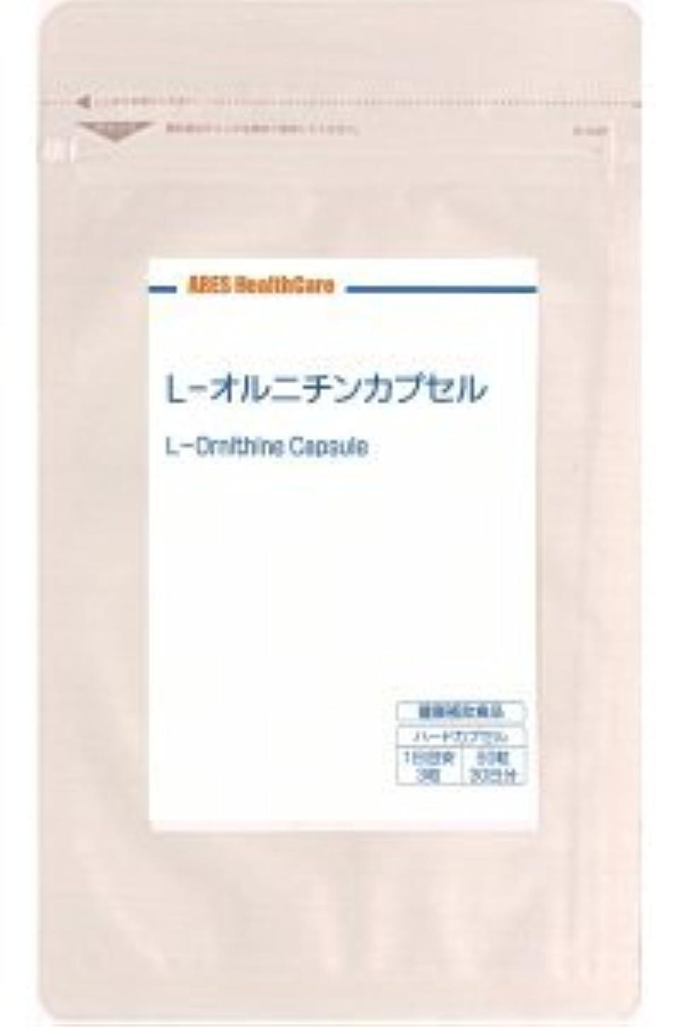 受粉者引き出し認証L-オルニチンカプセル(30日分)
