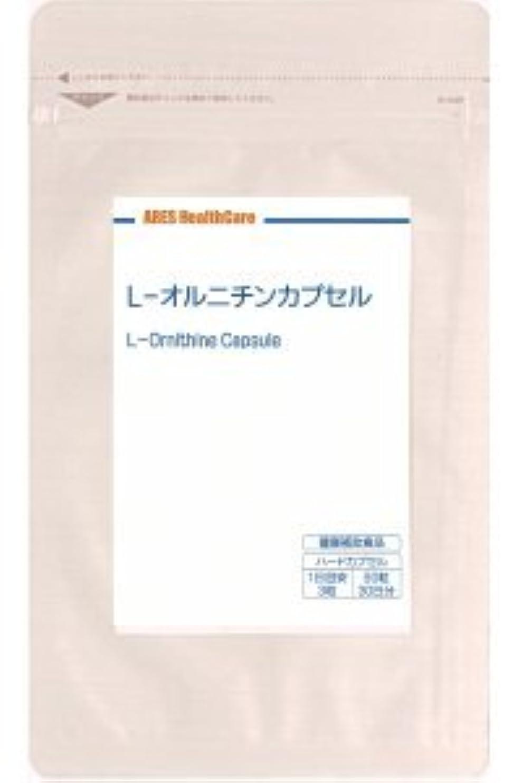 バックグラウンド更新触手L-オルニチンカプセル(30日分)