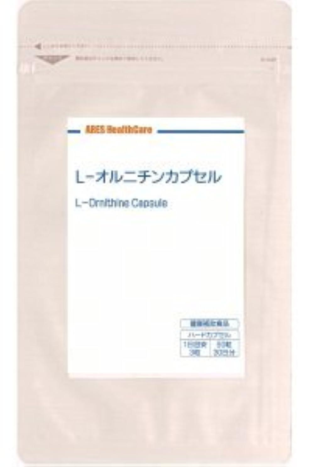 膿瘍駅手首L-オルニチンカプセル(30日分)