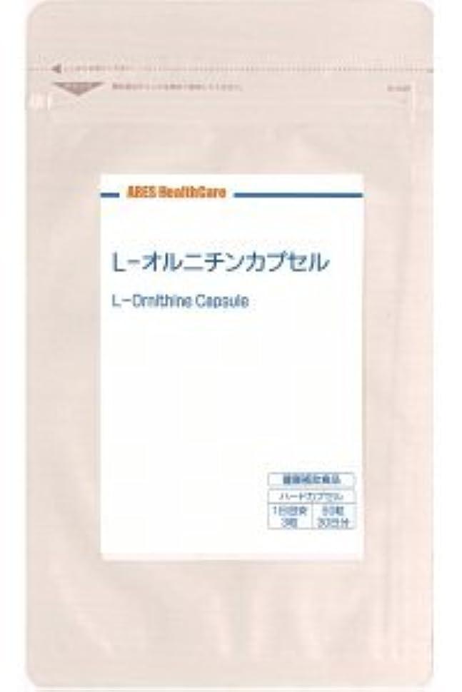 ワイヤー転用蛾L-オルニチンカプセル(30日分)