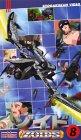 ZOIDS(ゾイド) Vol.8 [VHS]