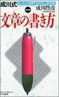 成川式 文章の書き方―ちょっとした技術でだれでも上達できる