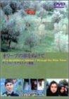 オリーブの林をぬけて [DVD]
