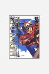 覇王大系リューナイト―Collector's edition (SideA) (YOUNG JUMP愛蔵版) コミック