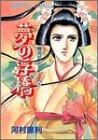 夢の浮橋 (プリンセスコミックス)