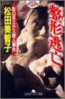 整形逃亡―松山ホステス殺人事件 (幻冬舎アウトロー文庫)