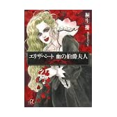 エリザベート―血の伯爵夫人 (講談社プラスアルファ文庫)