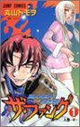Bloody roarザ・ファング 1 (ジャンプコミックス)