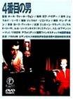 4番目の男 [DVD]