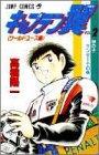 キャプテン翼―ワールドユース編 (2) (ジャンプ・コミックス)