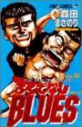 ろくでなしBLUES (Vol.32) (ジャンプ・コミックス)