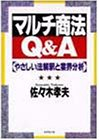 マルチ商法Q&A―やさしい法解釈と業界分析