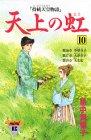 天上の虹(10) (講談社コミックスmimi)の詳細を見る
