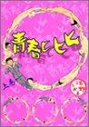 青春ヒヒヒ / 清野 とおる のシリーズ情報を見る