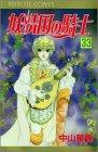 妖精国(アルフヘイム)の騎士―ローゼリィ物語 (33) (PRINCESS COMICS)