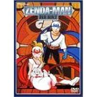 ゼンダマン DVD-BOX2