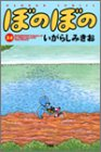 ぼのぼの (24) (Bamboo comics)