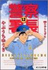 警察署長(12) (イブニングKC)