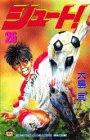 シュート! (26) (講談社コミックス (2176巻))