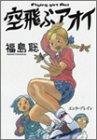 空飛ぶアオイ / 福島 聡 のシリーズ情報を見る