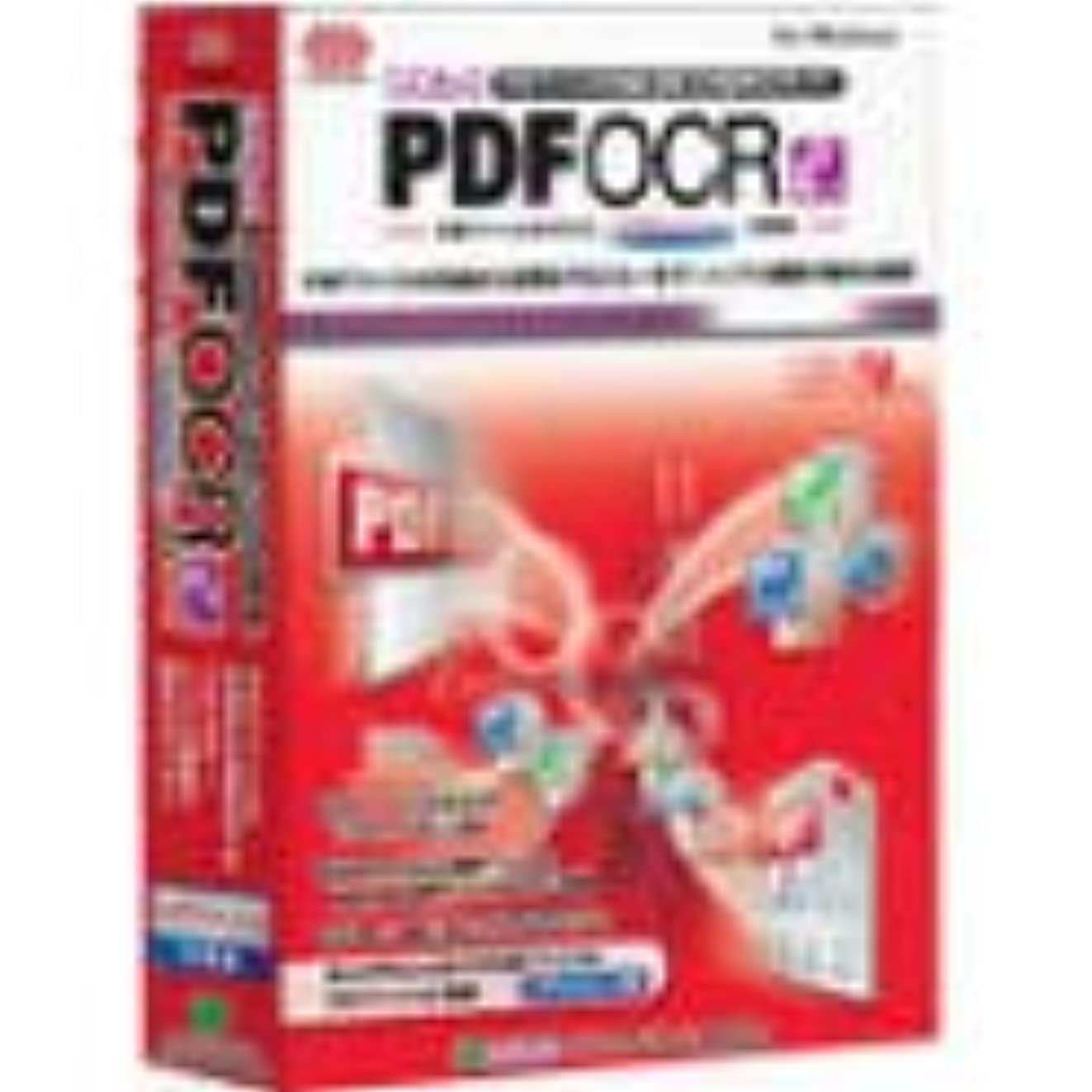 立法記述するずるいやさしくPDF OCR ~pdfFactory 2付属版~ for Windows