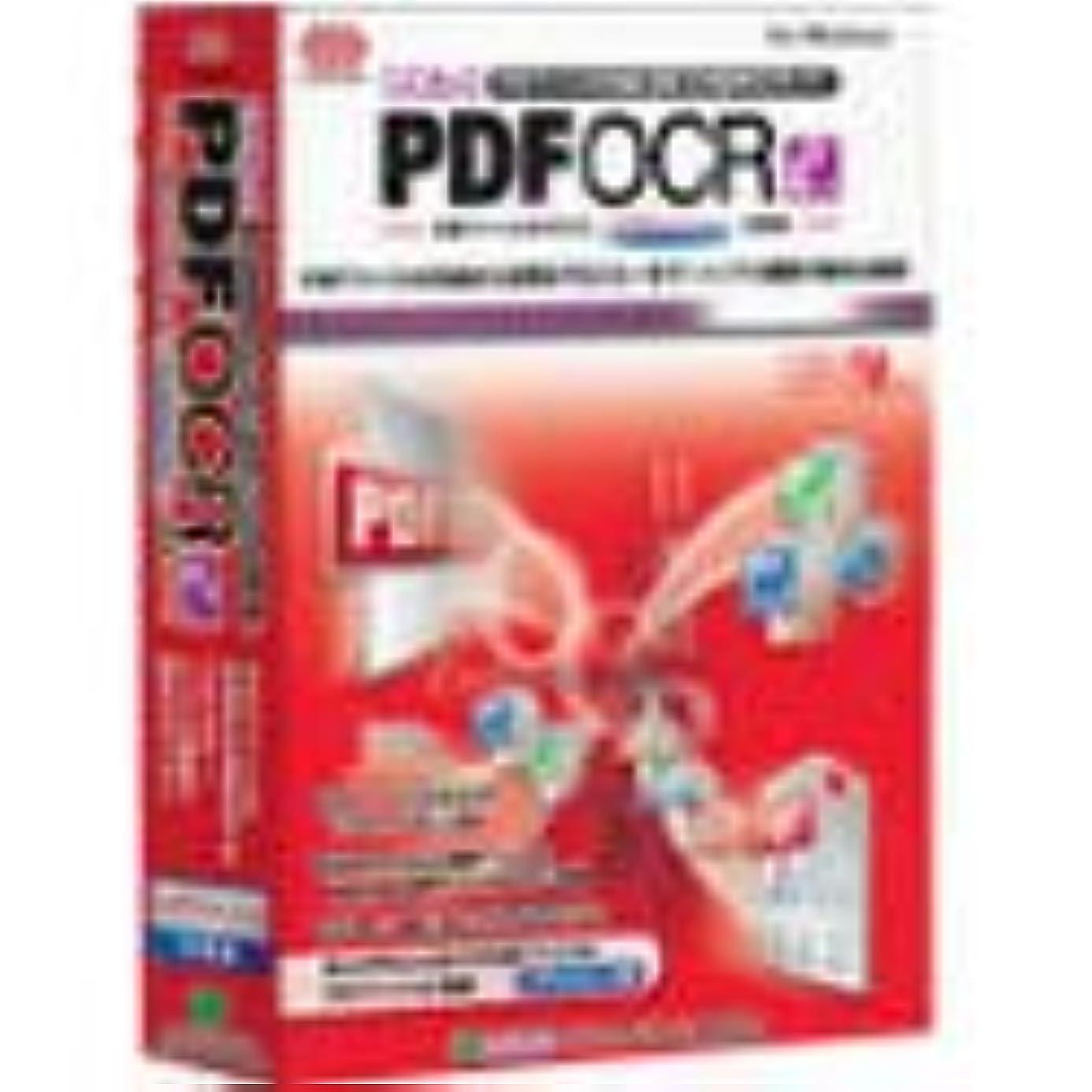 密ドライブ公式やさしくPDF OCR ~pdfFactory 2付属版~ for Windows