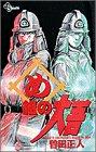 め組の大吾―火事場のバカヤロー (8) (少年サンデーコミックス)