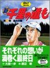 新千里の道も (第12巻) (ゴルフダイジェストコミックス)