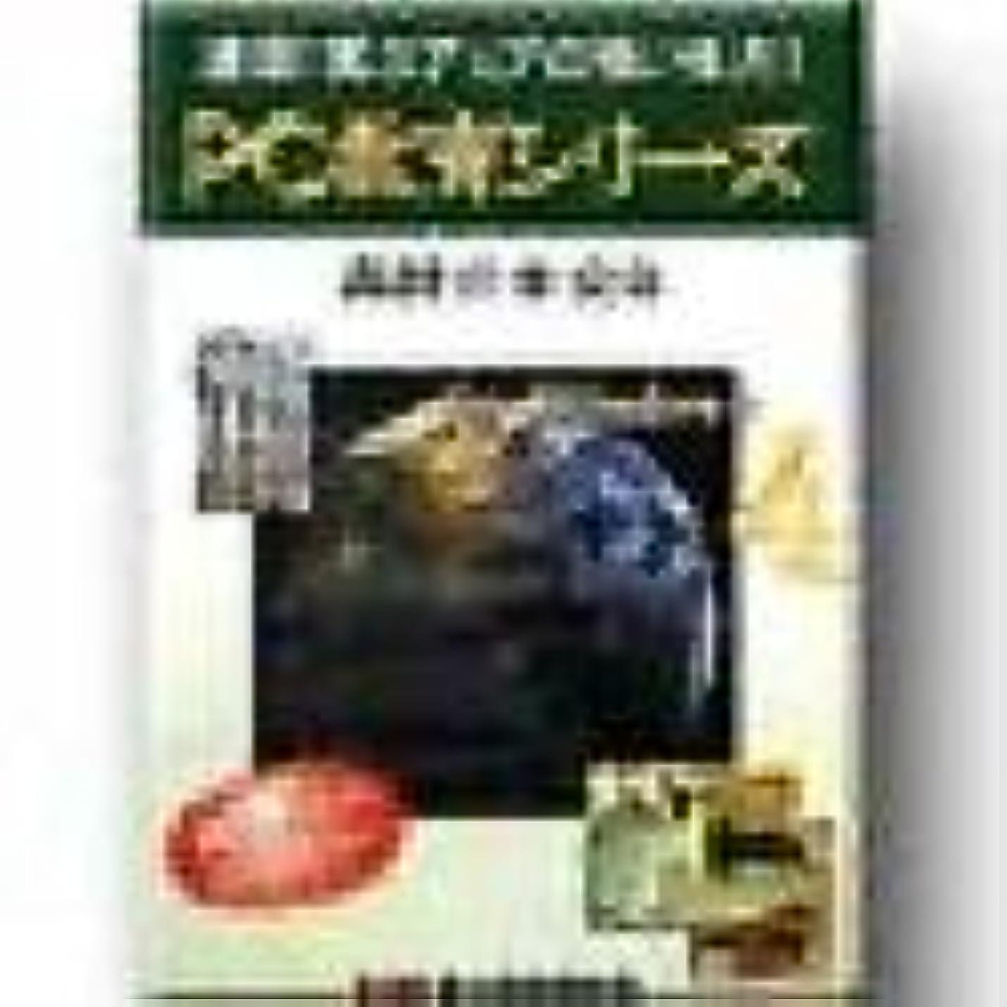 小麦チャップ不承認PC教育シリーズ 高校日本史B for Windows 4