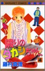 隣りのタカシちゃん。 (4) (マーガレットコミックス (3344))