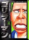 ゴリラーマン (4) (講談社漫画文庫)