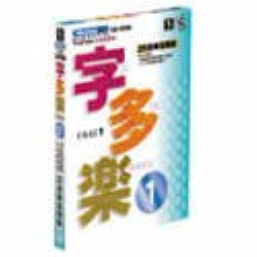 主観的政策ヒント字多楽 1 TrueType 日本語書体 25書体活用版 Windows対応