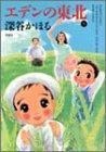 エデンの東北 (Volume9) (Bamboo comics)