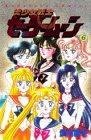 美少女戦士セーラームーン (6) (講談社コミックスなかよし (772巻))
