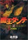 魔王ダンテ 2 現魔編 (マガジンZコミックス)