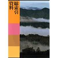 日本美術全集 (別巻) 総索引・資料