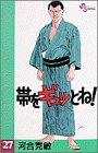 帯をギュッとね!―New wave judo comic (27) (少年サンデーコミックス)