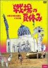 戦場の夏休み[DVD]
