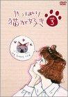 やっぱり猫が好き(3) [DVD]