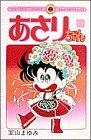 あさりちゃん (第19巻) (てんとう虫コミックス)