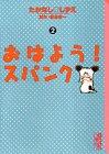 おはよう!スパンク (2) (講談社漫画文庫)