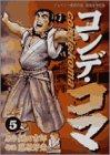 コンデ・コマ 5 (ヤングサンデーコミックス)