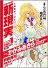 comic新現実―大塚英志プロデュース (Vol.1) (単行本コミックス)の詳細を見る